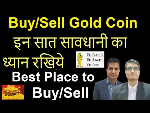 Gold price today | gold coin buy and sell | Buying Gold coins - 7 things to remember 2021