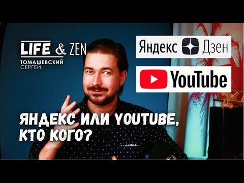 Монетизация Яндекс Дзен 2020. Яндекс Дзен станет русским Ютуб или Яндекс Эфир?