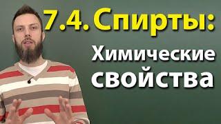 7.4. Спирты: Химические свойства. ЕГЭ по химии