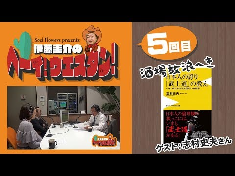 ラジオ「Soel Flowers present 伊藤圭介のヘーイ!ウエスタン!」第5回!ゲストは志村史夫さん
