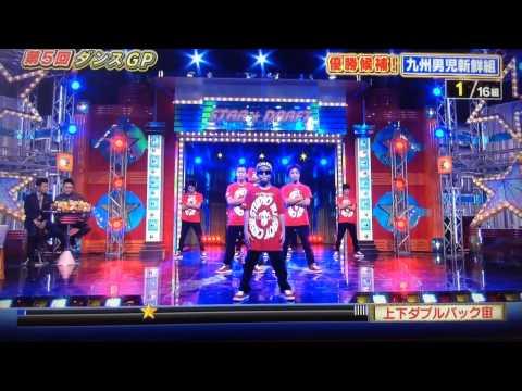 スター☆ドラフト会議  第5回最強ダンスGp(九州男児新鮮組)