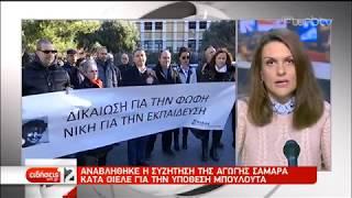 Αναβλήθηκε η συζήτηση της αγωγής Σαμαρά κατά ΟΙΕΛΕ για την υπόθεση Μπουλούτα | 10/01/19 | ΕΡΤ