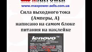 Обзор где купить и как подобрать блок питания (зарядку) для ноутбука в Украине?