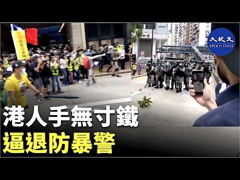 【反國歌國安法遊行】港人手無寸鐵 逼退防暴警  #香港大紀元新唐人聯合新聞頻道