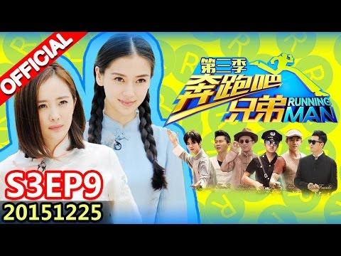 ENG SUB Running Man S3EP9 Ft. Yang Mi 20151225【ZhejiangTV HD1080P】