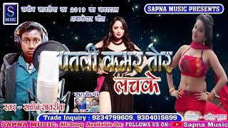 Sachin Sawariya Patli Kamar Tor Lachake