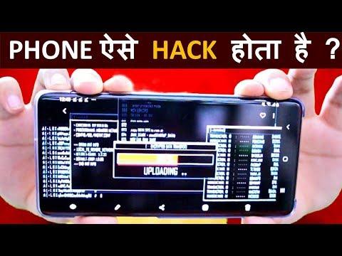 जानिए कैसे Hackers आपका Smartphone हैक करते है ??