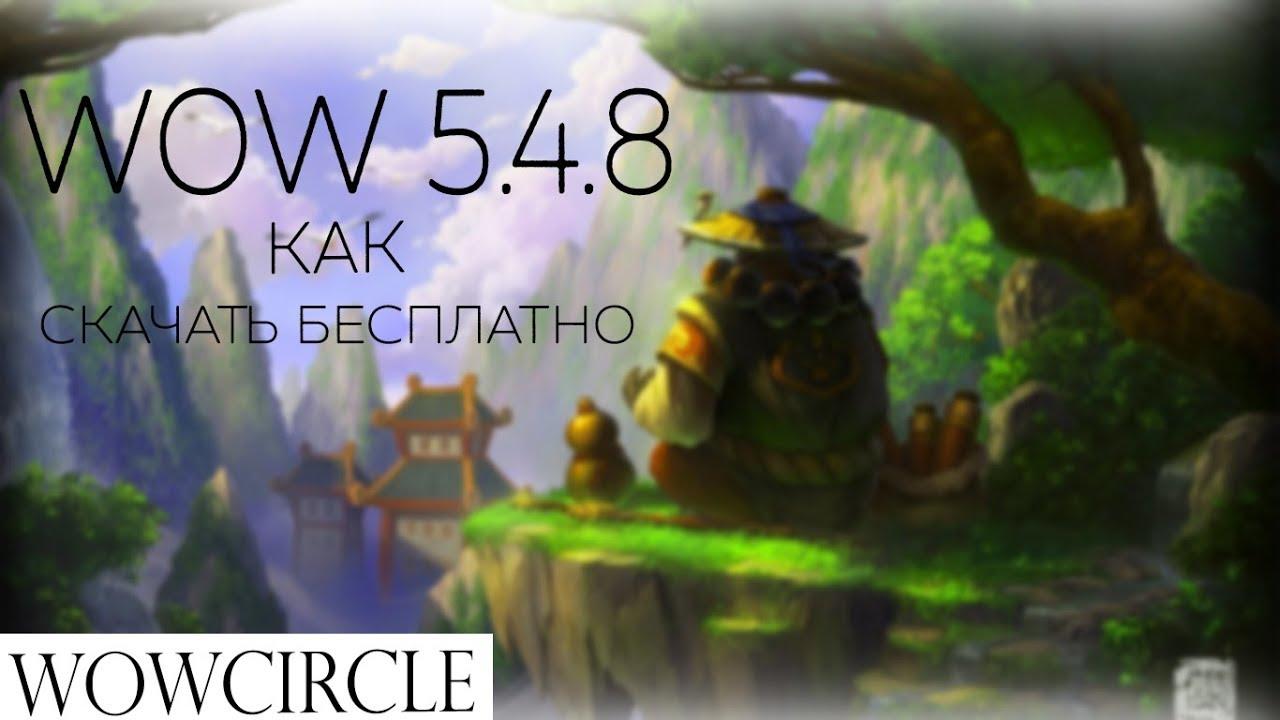 World of warcraft: cataclysm [4. 3. 4] скачать с торрента.