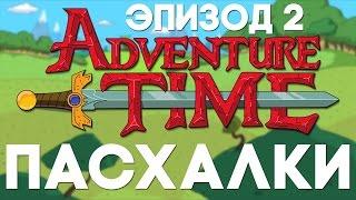 Пасхалки в Adventure Time #2 [Easter Eggs]