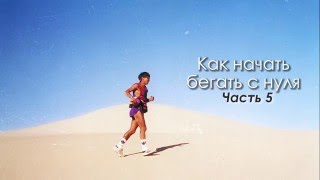 Часть 5. Как начать бегать с нуля! Марат Жыланбаев и Акмарал Мейрман.  Видеограф Nursultan Turganbek