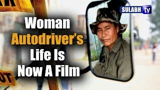 """Manipur Woman Breaking The Glass Ceiling   The Documentary """"AUTODRIVER""""   Laibi Oinam"""