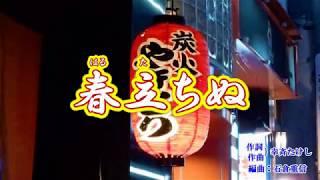 『春立ちぬ』西尾夕紀 カラオケ 2019年6月19日発売