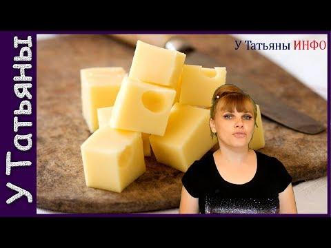 Как отличить сыр от сырного продукта в домашних условиях
