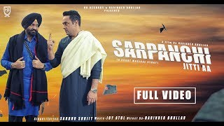 SARPANCHI JITTI AA (FULL OFFICIAL VIDEO) || Sandhu Surjit || Harinder Bhullar | HB Records