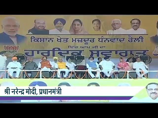 Modi ji in Mallot Rally on ease of doing business.