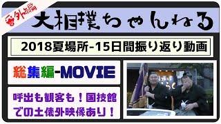 大相撲夏場所の15日間で撮影した動画をまとめたものです。力士さん以外...