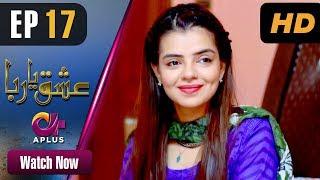 Ishq Ya Rabba - Episode 17 | Aplus Dramas | Bilal Qureshi, Srha Asghar, Fatima | Pakistani Drama