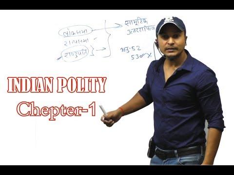 Chapter-1 Indian Polity / भारतीय शासन प्रणाली , Indian Political System, भारतीय संविधान /