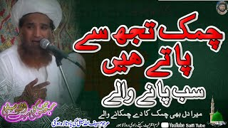 Chamak Tujh Se Pate Hain - Saifi Naat By saifitube.com.pk