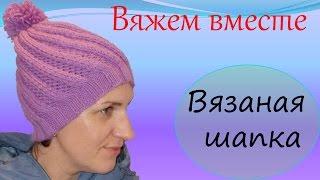 Вязаная шапка  Вязание спицами