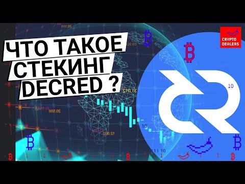 Что такое стекинг криптовалюты Decred ?