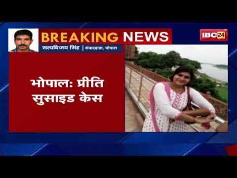 MP: Preeti Suicide Case में...