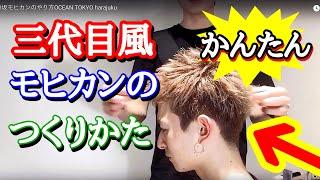 最近、人気急上昇のこの髪型。ジェイソウルブラザーズの登坂さんのモヒ...
