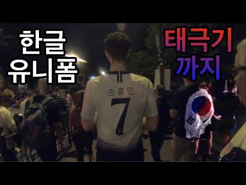 손흥민 선수를 이정도로 좋아한다고? 토트넘 팬들 챔스결승 경기 전 경기 후 반응