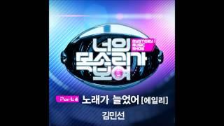 [너의 목소리가 보여 Part 4] 김민선 (Kim Min Sun) - 노래가 늘었어 (Singing Got Better)