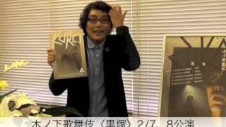 木ノ下歌舞伎「黒塚」大垣公演CM