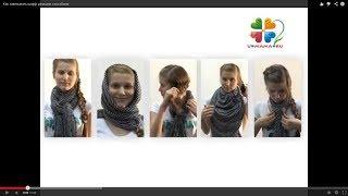 Как завязывать шарф разными способами