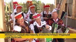 Международный фестиваль этнокультурных традиций «Зов Полесья» – в Лясковичах