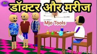 joke doctor and patient doctor vs patient doctor aur patient mjo tools