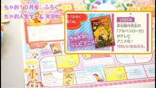 [ちゃお10月号ふろく]ちゃお人生ゲームをやってみた!!
