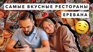 Самые вкусные рестораны Еревана / Цены на еду