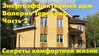 Энергоэффективный дом Валерия Терехова  Часть 2  Секреты комфортной жизни