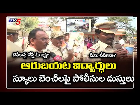 LIVE : AP Police Turn School As Rest House, Warns Media Not To Cover   TV5 News teluguvoice