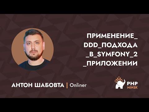 Применение DDD подхода в Symfony 2 приложении by Антон Шабовта