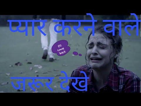KITNI DARD BHARI HAI YAE PAREM KAHANI  BY UPCOMING VIDEO'S