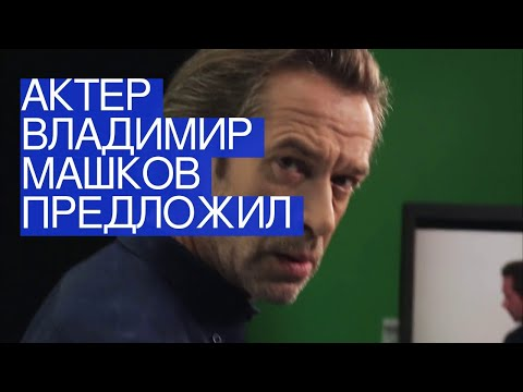 Актер Владимир Машков предложил неотдавать нипяди земли русской