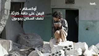اوكسفاوم تحذر من كارثة انسانية وانهيار اقتصادي في اليمن