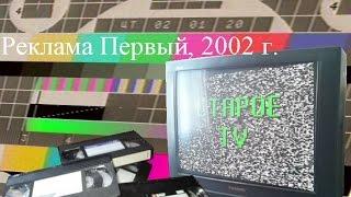 Реклама Первый канал, 2002 г(, 2015-09-11T16:33:06.000Z)