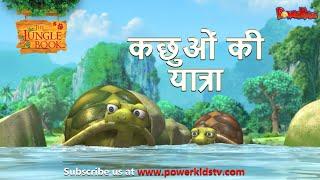 कछुओं की यात्रा   हिंदी कहानीयाँ । जंगल बुक   पॉवरकिड्स