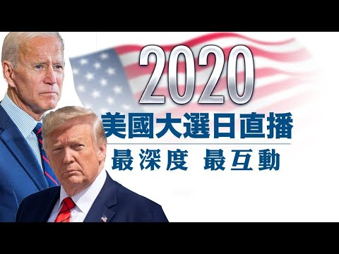 2020美国大选日直播节目【陈破空纵论天下】