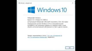 Windows 10  как активировать ключем от Windows 7/8/8 1