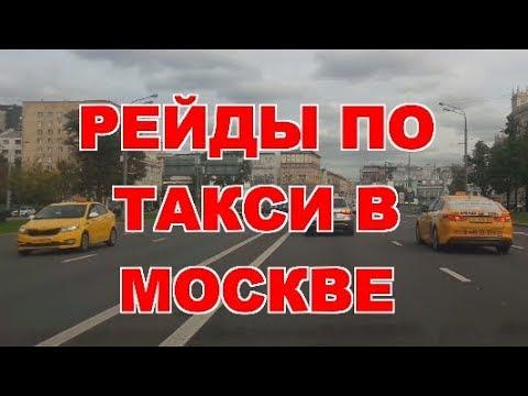 Рейды по такси в Москве / проверка Ситимобил и Яндекс