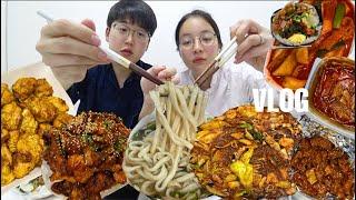 [낙곱새편] 떡볶이와 치킨은 늘 함께야? 먹방브이로그 …