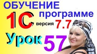 1С 7.7 Архивируем и Сохраняем базу 1С Урок 57