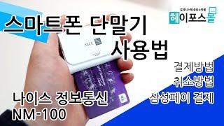 스마트폰 카드리더기 나이스정보통신 NM-100 - 스마…
