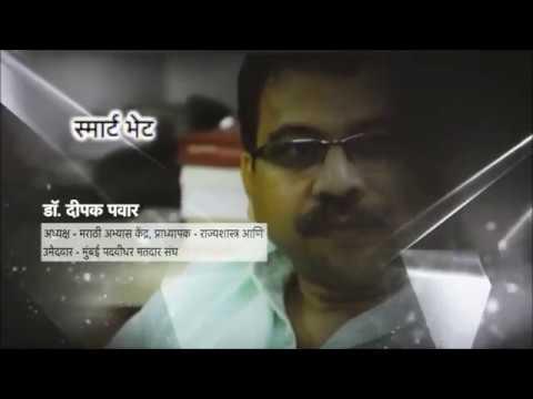 Dr Deepak Pawar Interview Teaser डॉ दीपक पवार: मुलाखत: टिझर